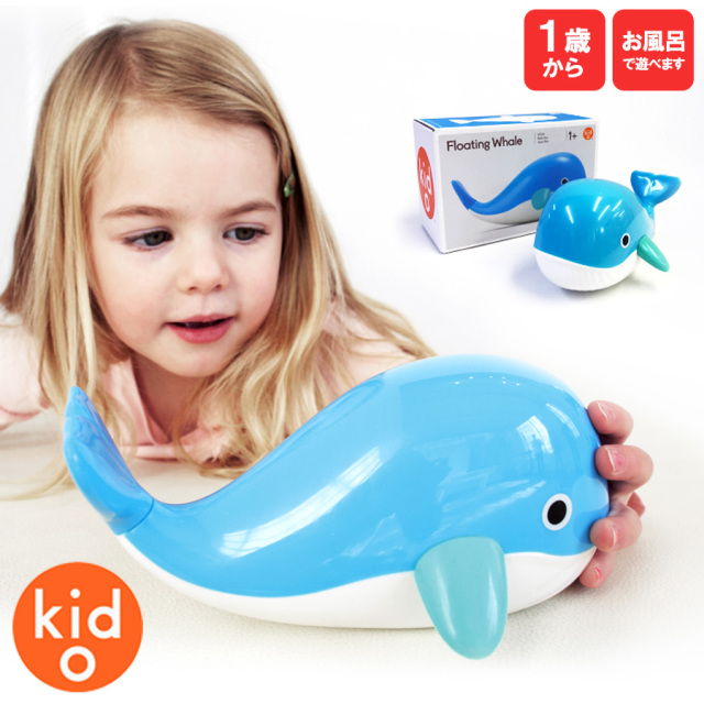 【TOYS】プカプカくじら/キッド・オー/floating whale/知育玩具 おもちゃ 浴育グッズ 1歳 誕生祝い 水遊び