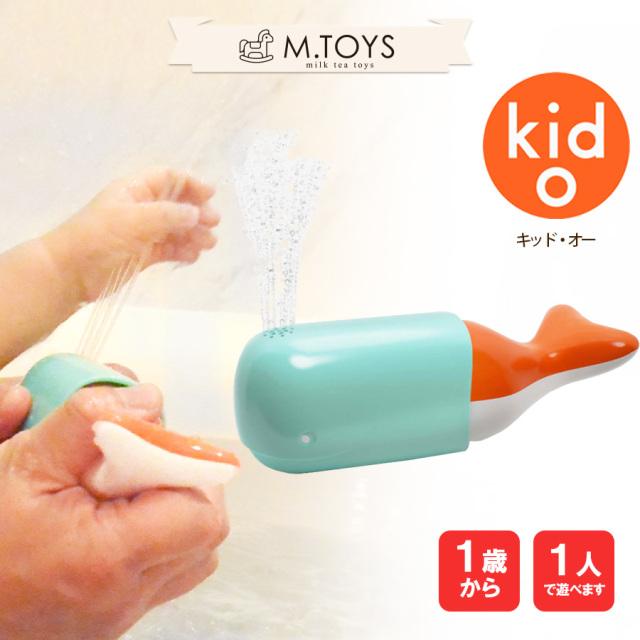 【ベビー・キッズ・キッドオー】水圧の基本原理を遊びながら体感できる くじらシャワー Whale squirt toy 知育玩具 おもちゃ 浴育グッズ kidO KD463