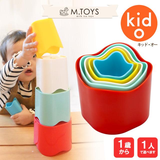 【ベビー・キッズ・キッドオー】何通りもの遊び方ができるカップつみ Stack&Fit cups 知育玩具 おもちゃ 浴育グッズ KD441