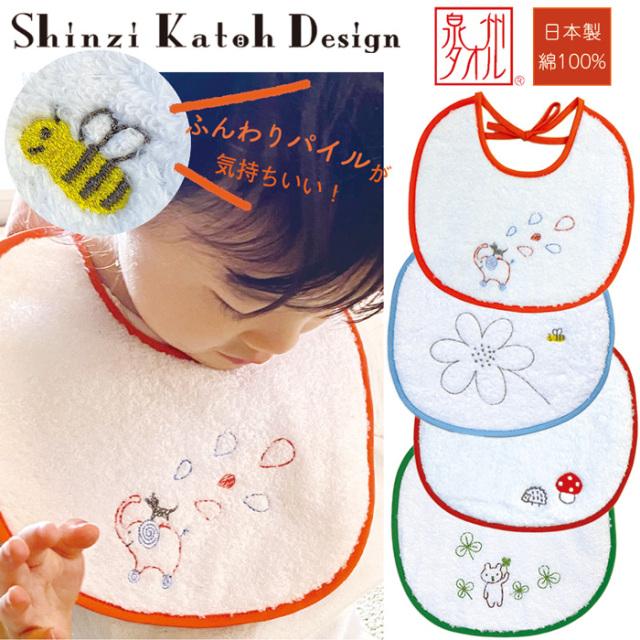 〈金野タオル〉Shinzi Katohベビービブ『クルクル』4枚までメール便可 日本製 パイル地 泉州タオル よだれかけ スタイ お祝い