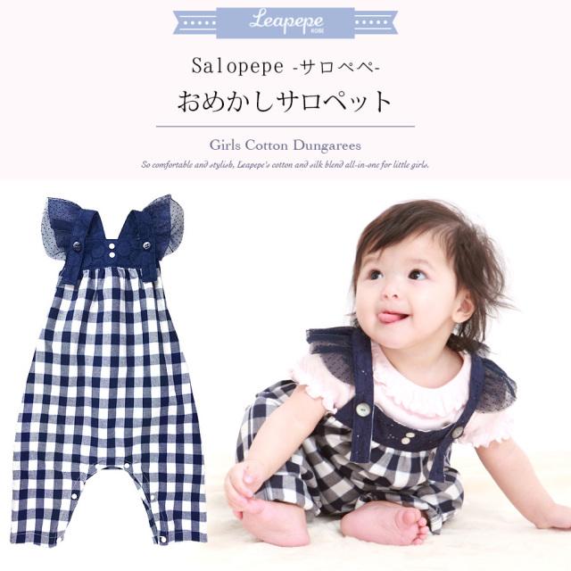 【ベビー】レアペペ〈GIRLY〉おめかしサロペット「サロペぺ」日本製 コットン100% 赤ちゃん 女の子 ご出産祝い