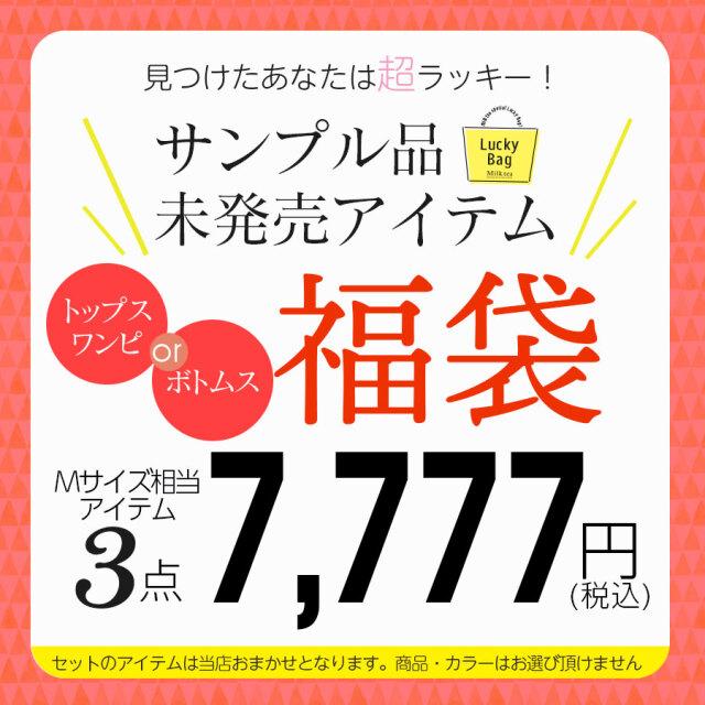 トップス&ワンピースまたはマタニティボトムスが選べる!ミルクティーのレア福袋【数量限定!サンプル&未発売アイテム3点入りバッグ】授乳&マタニティ対応のワンピースやトップスとボトムスがそれぞれ3点入って5,555円!※限定商品につきキャンセル・返品・交換不可