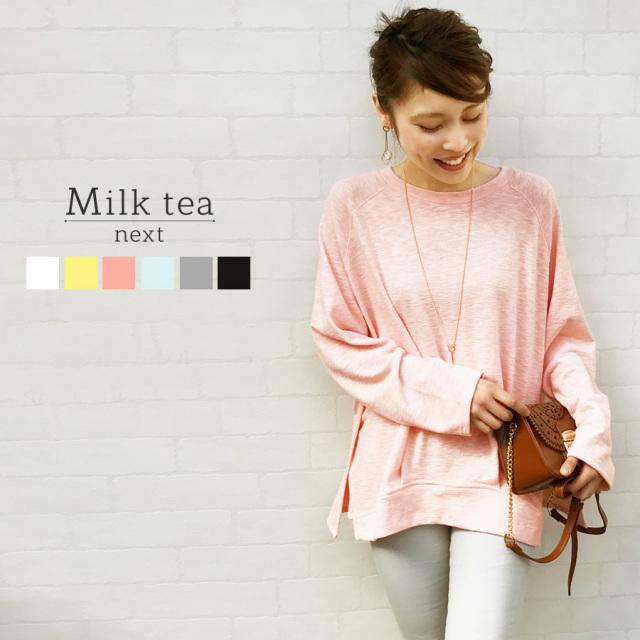 <Milk tea next>マシュマロ・ロングT(ふわふわの肌触り、タックインが綺麗に決まる&体型カバー効果◎)洗濯OK