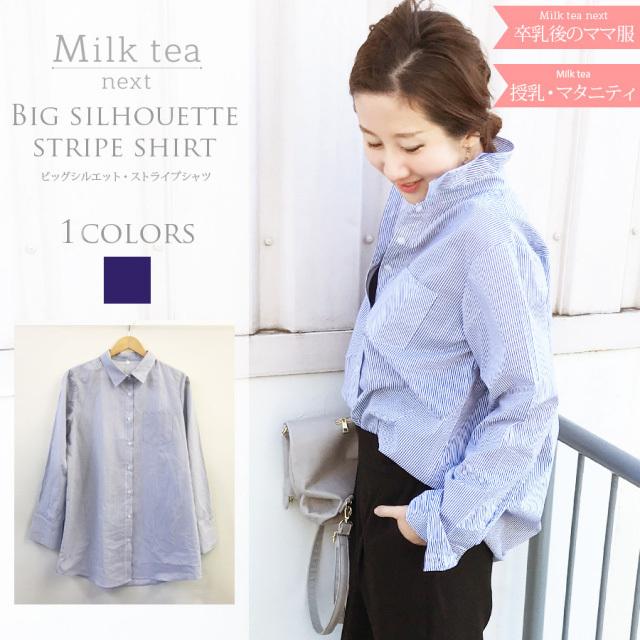 <Milk tea Next>ビッグシルエット・ストライプシャツ(授乳&マタニティOK)洗濯OK、当て布なし【T】