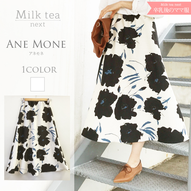 <Milk tea Next>アネモネ(ウエストゴムで綺麗にフィット、洗濯OK)