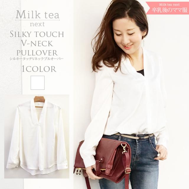 <Milk tea Next>シルキータッチVネックプルオーバー(洗濯OK、マタニティOK)【T】