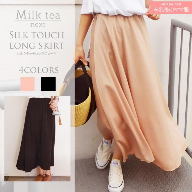 <Milk tea Next>シルクタッチロングスカート
