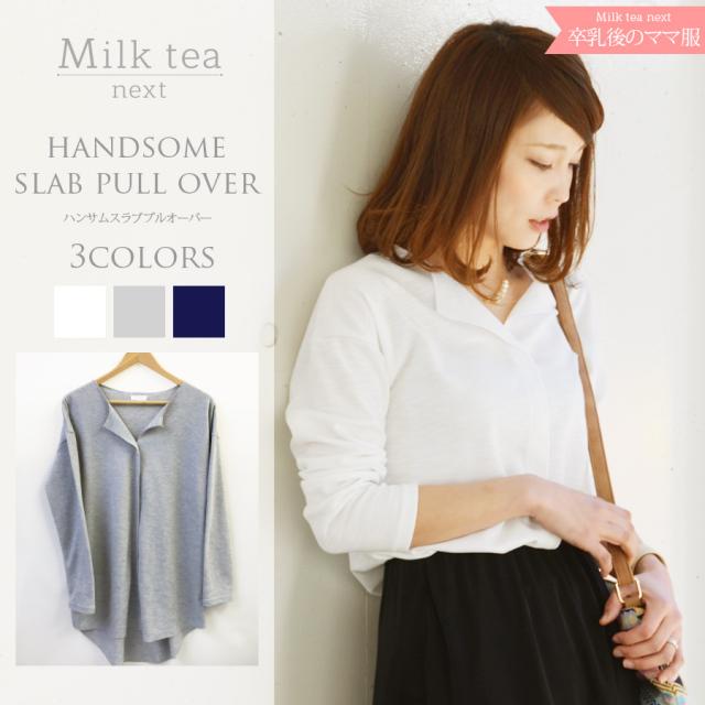 「<Milk tea Next>ハンサム・コットンスラブプルオーバー(マタニティOK、洗濯OK!)