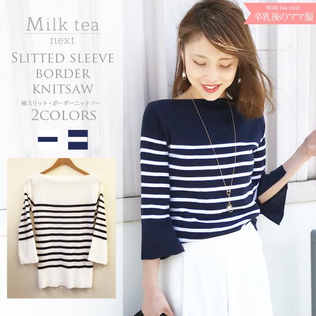 <Milk tea Next>袖スリット・ボーダーニットソー(7分袖・洗濯OK)