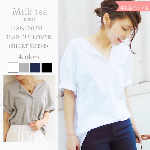 <Milk tea Next>半袖ハンサム・コットンスラブプルオーバー(マタニティOK、洗濯OK!)