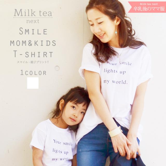 <Milk tea next>スマイル・親子リンクプリントTシャツ(綿100%、親子リンクコーデも、マタニティOK)【oyako11】