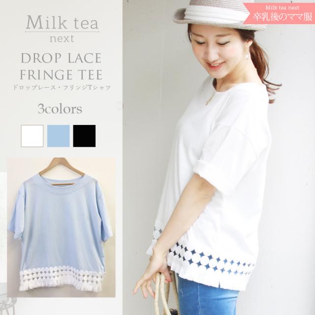 <Milk tea next>ドロップレース・フリンジTシャツ(綿100%、マタニティOK)