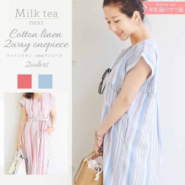 <Milk tea next>コットンリネン・ストライプ2wayワンピース(麻&綿素材、お洗濯OK)