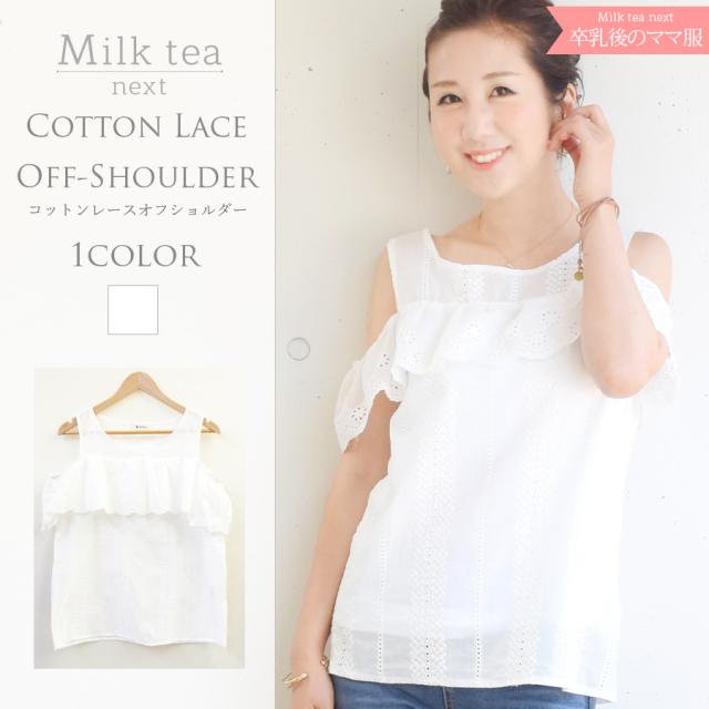 <Milk tea next>コットンレース・オフショルダー(綿100%、お洗濯OK)