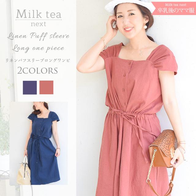 <Milk tea next>リネン・パフスリーブロングワンピ(麻&綿、お洗濯OK)