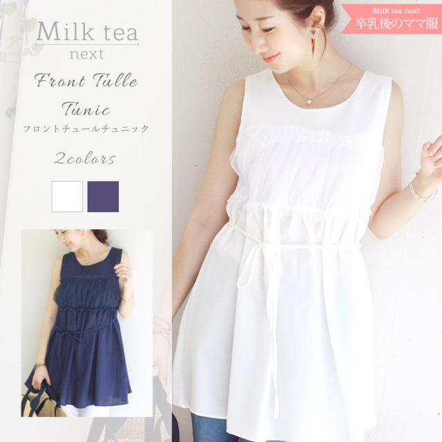 <Milk tea next>フロントチュールチュニック(長めチュニックで体型カバー・お洗濯OK)