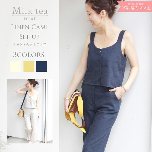 <Milk tea Next>リネン・セットアップ(キャミソール、パンツのセットアップ)