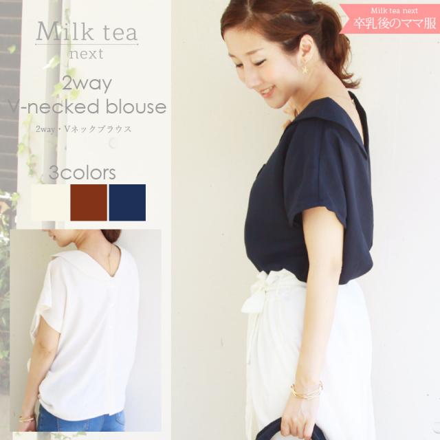 <Milk tea next>2wayVネックブラウス(前後両方使える!オフショル風、洗濯OK!)