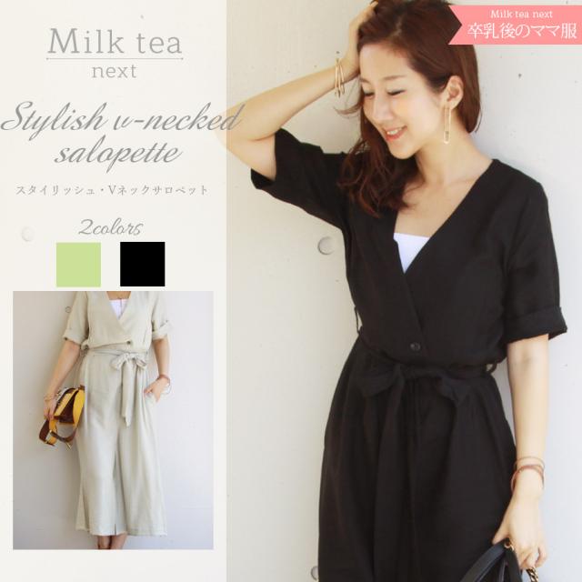 <Milk tea next>スタイリッシュ・Vネックサロペット(お洗濯OK、オールインワン)