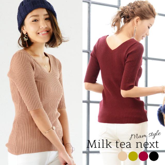 <Milk tea next>モイストタッチ・Vネックリブニット(ふわもち肌触り!前後Vネックで綺麗!)