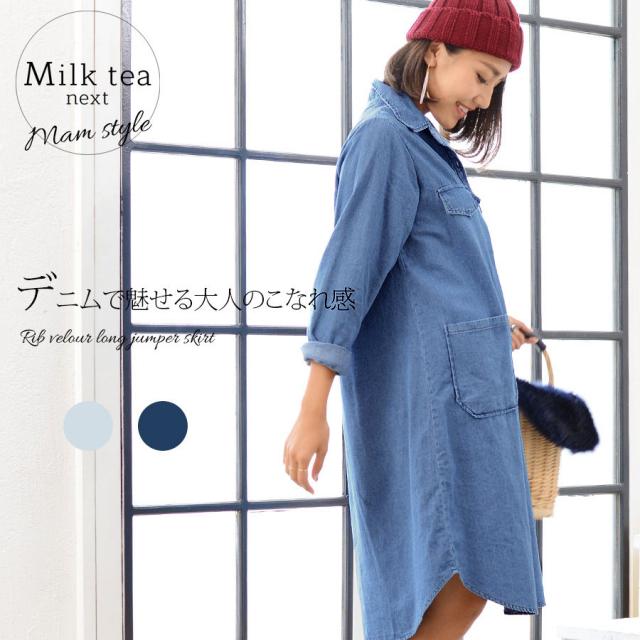 <Milk tea next>ベーシック・デニムシャツワンピ(2017秋新作!綿100%)