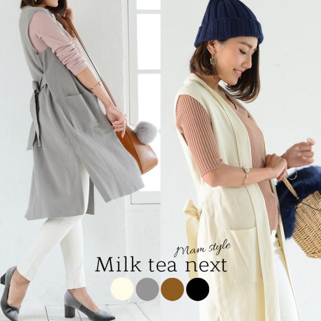 <Milk tea next>スタイリッシュ・ロングジレ(お洗濯可・ちくちくしないニット・ロングベスト)