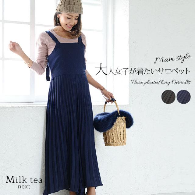 <Milk tea next>フレアプリーツロングサロペット(たっぷりフレアで裾コンシャス)