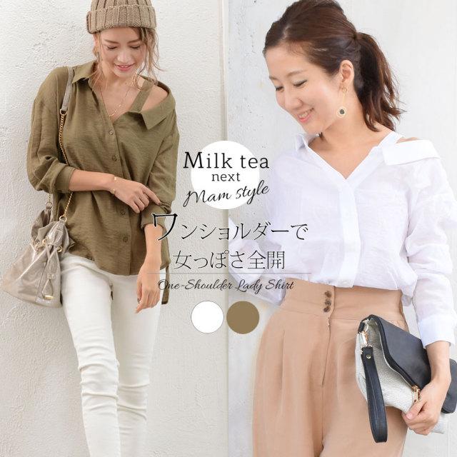 <Milk tea next>ワンショルダーレディシャツ(大人カジュアルな女っぽシャツ)