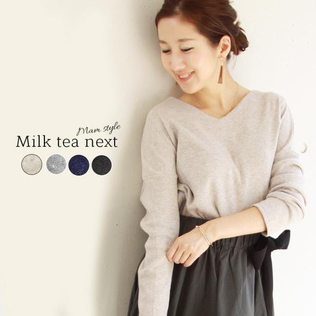 <Milk tea next>ふわふわVネックニットトップス(洗濯OK!さらふわ綿混ニットで着心地抜群!)