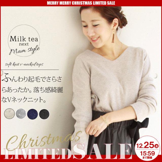 【週替わりセール】<Milk tea next>ふわふわVネックニットトップス(洗濯OK!さらふわ綿混ニットで着心地抜群!)【SALE】