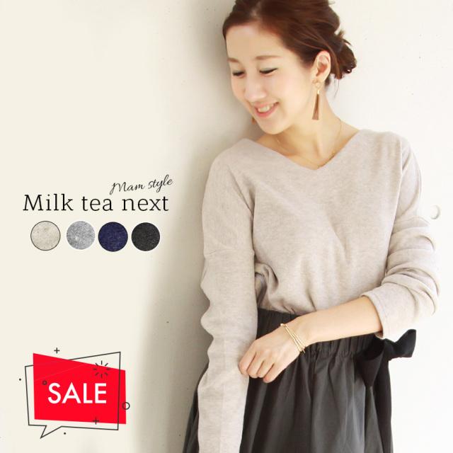 【SALE】<Milk tea next>ふわふわVネックニットトップス(洗濯OK!さらふわ綿混ニットで着心地抜群!)