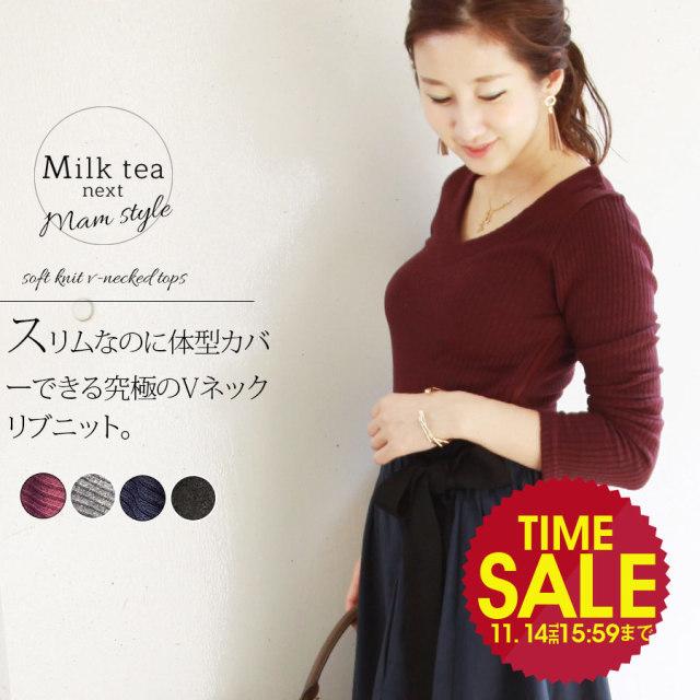 SALE <Milk tea next>ふわリブニット・ビューティVネックトップス(洗濯OK!ちくちくしないさらふわ綿混ニット)