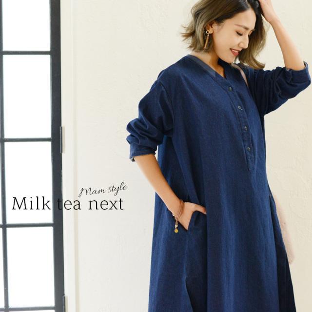 <Milk tea next>リッチドレープ・デニムマキシワンピ