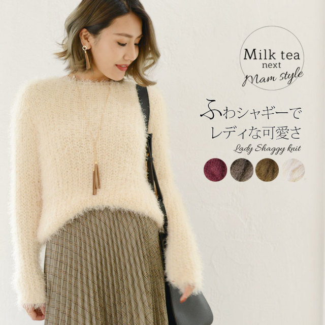 <Milk tea next>ふわカワ・シャギーニット
