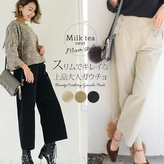 <Milk tea next>ビューティコーデュロイガウチョ(上品に着れるコーデュロイパンツ)