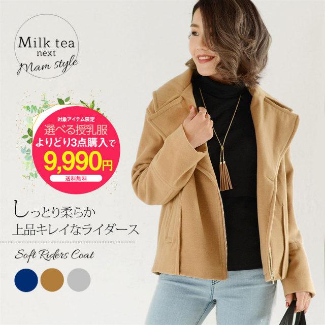 <Milk tea next>ソフトライダースコート 【3点まとめて9990円対象】【3】
