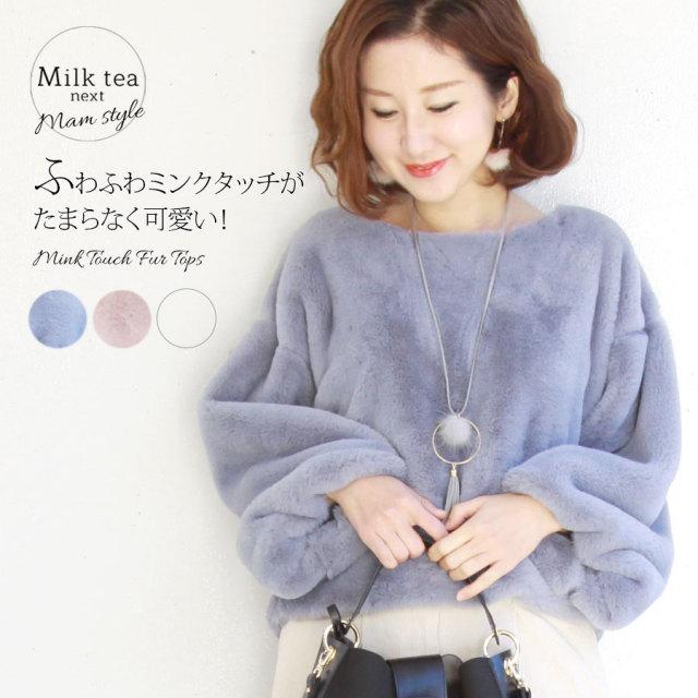 <Milk tea next>ミンクタッチファートップス(ふわっふわ!極上の肌触り)