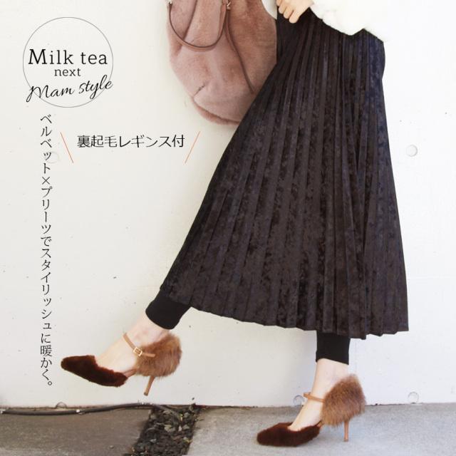 <Milktea next>ベルベット&プリーツ・裏起毛レギンス付スカーチョ(ウエストゴム・レギンス付)(産後のお腹にも◎)