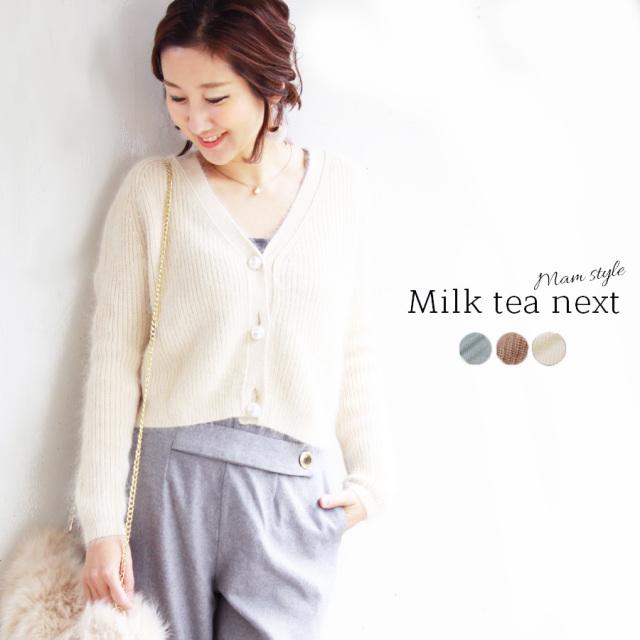 <Milk tea next>アンゴラファー・ショートニットカーディガン(もちふわ!極上の肌触り)
