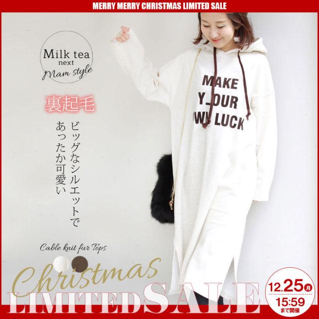 【週替わりセール】<Milktea next>裏起毛・マキシ丈ビッグパーカー【SALE】