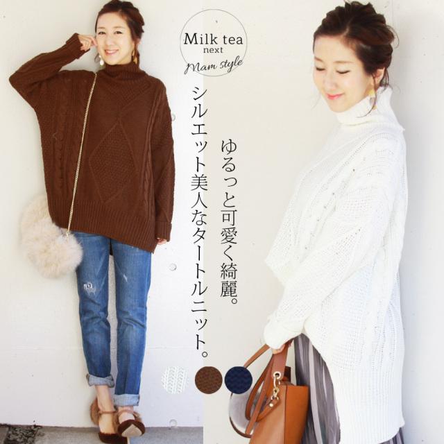 <Milk tea next>ケーブルニット・タートルネックチュニック(ちくちくしない!洗濯OK))