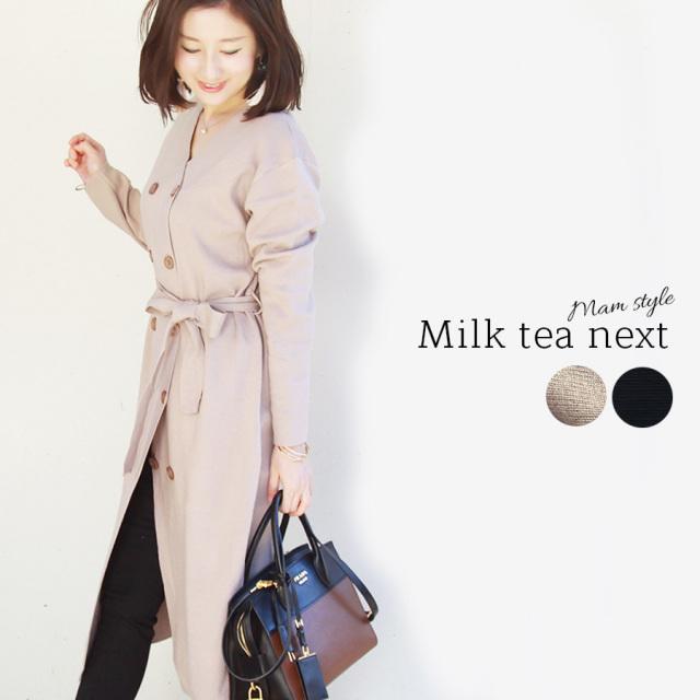 <Milktea next>ビスコーサ・2wayダブルボタンロングカーディガン