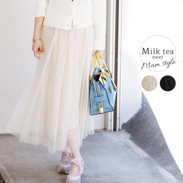 <Milk tea next>チュール&レース・ロマンティックロングスカート(ウエストゴム・美しい透け感)