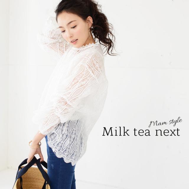 <Milk tea next>ピュアホワイト・総レースブラウス