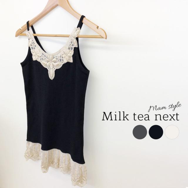 <Milk tea next>アンティーク風レース・リブキャミソール (綿素材!胸元・裾にゴージャスなアンティーク風レース) 1枚までネコポス可♪