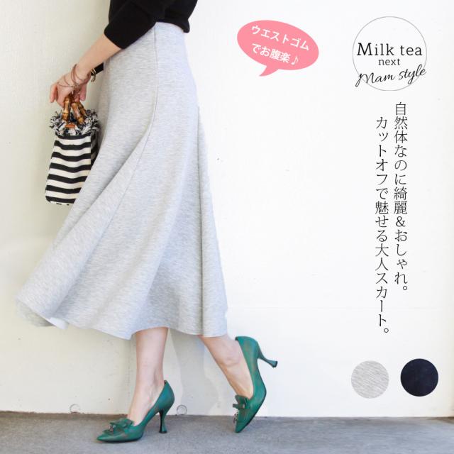 <Milk tea next>お腹楽ちん・ビューティカットオフ・フレアースカート