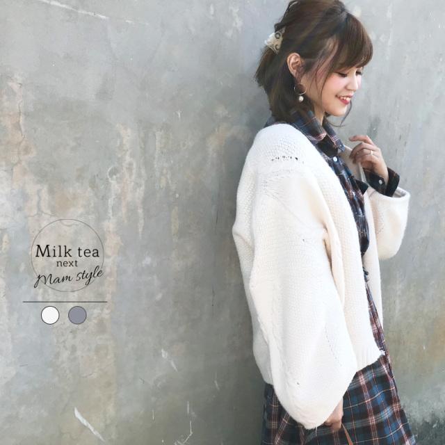<Milk tea next>フェザータッチ・ふんわりウール混カーディガン(マタニティOK!ちくちくしない!)