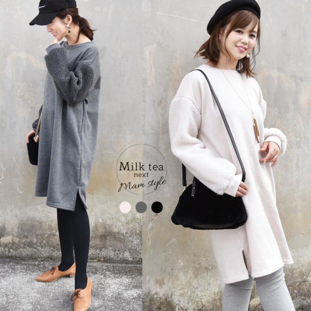 <Milk tea next>ボア袖・裏起毛スウェットワンピース(マタニティOK)