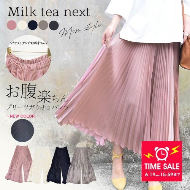 SALE <Milk tea next>お腹楽ちん!エアリープリーツガウチョパンツ スカーチョ レディース ボトムス パンツ ガウチョパンツ ワイドパンツ ロング プリーツ フレア Aライン きれいめ 通勤 オフィス カジュアル