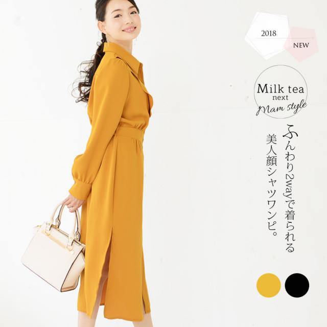 <Milk tea next>マーガレット(ワンピ・ロングジャケットとして2wayで着られる!)